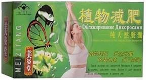 Куплю китайские таблетки для похудения